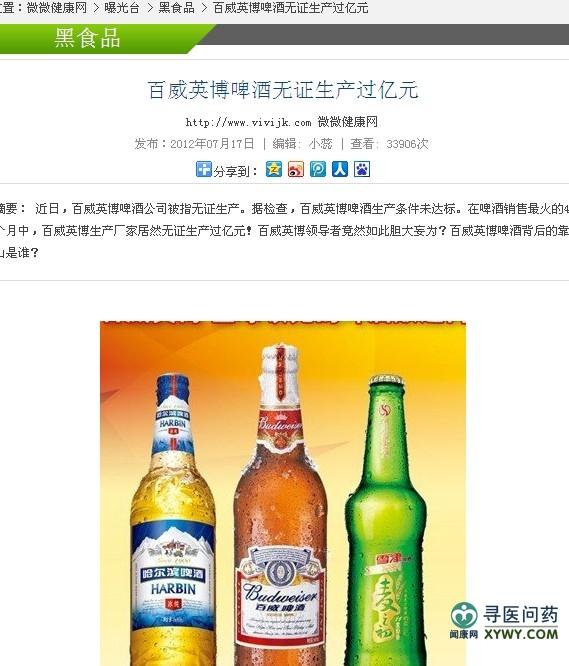 图片1近日,百威英博啤酒公司被指无证生产.据检查,百威英...